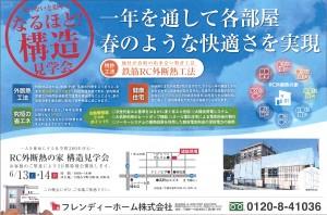 20150613構造見学会広告2